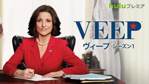 「Veep/ヴィープ」