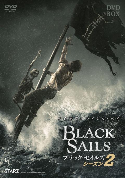 マイケル・ベイ待望の海賊アドベンチャー超大作「BLACK SAILS/ブラック・セイルズ2」12月2日~リリース! 海ドラカフェアカデミー賞にもノミネート