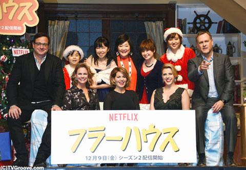 「フラーハウス」来日キャストと、日本人ゲスト、声優陣