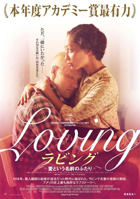 「ラビング 愛という名前のふたり」