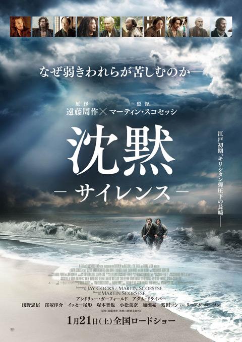 「沈黙-サイレンス-」日本版ポスター