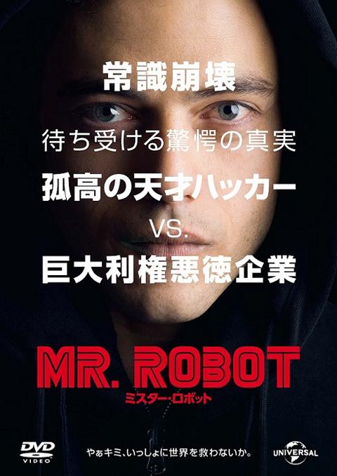 ドラマ「MR. ROBOT」