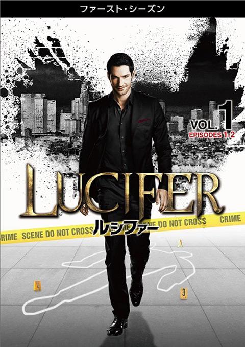 「LUCIFER/ルシファー<ファースト・シーズン>」