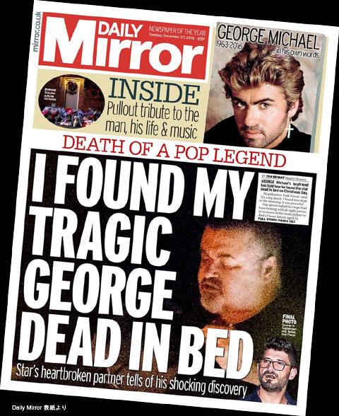 Daily Mirror紙表紙