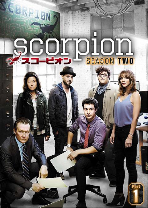 「SCORPION/スコーピオン シーズン2」