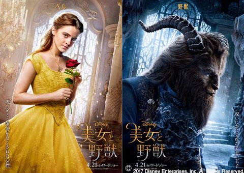 実写版「美女と野獣」より