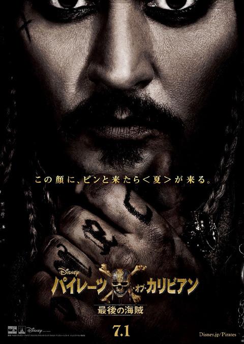 「パイレーツ・オブ・カリビアン/最後の海賊」