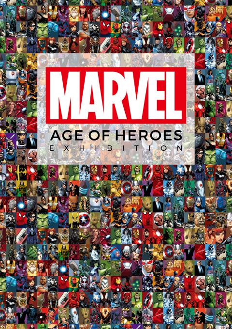 「マーベル展 時代が創造したヒーローの世界」