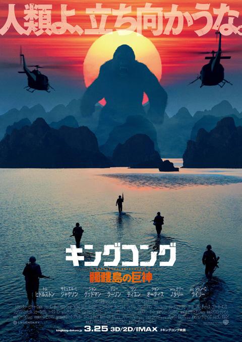 「キングコング:髑髏島の巨神」日本版ポスター