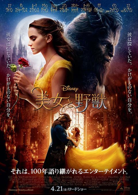 「美女と野獣」日本版ポスター