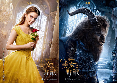 「美女と野獣」よりキャラポスター