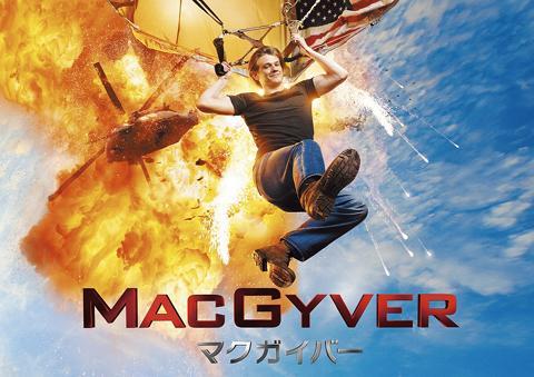 TVシリーズ「MACGYVER/マクガイバー」