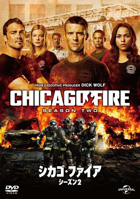 「シカゴ・ファイア」シーズン2、2017年6月7日(水)DVDリリース開始! 命を懸けて災害・事故に臨む、熱きチームの活躍をリアルに描いたレスキューアクション