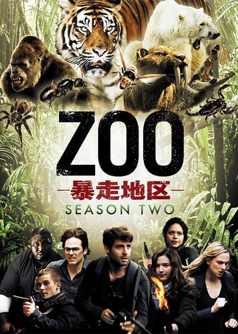 TVシリーズ「ZOO-暴走地区-」