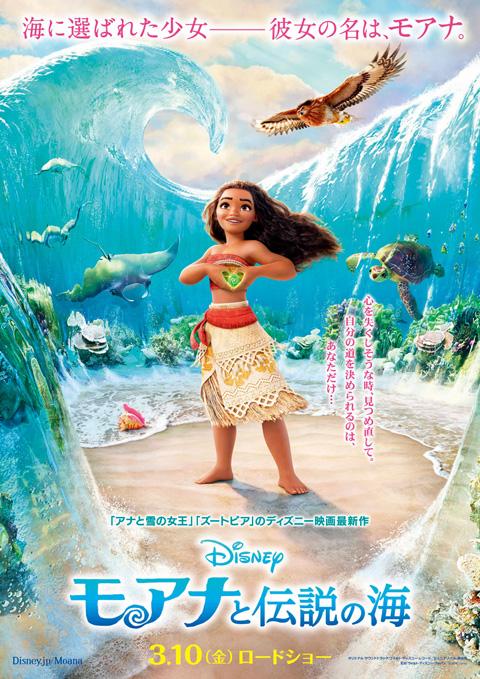 「モアナと伝説の海」