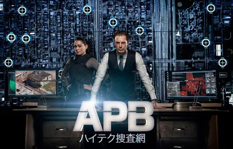 「APB ハイテク捜査網」