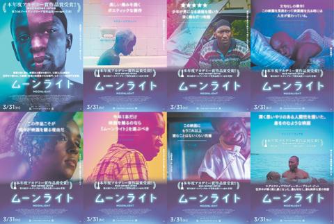 朝日新聞に掲載された映画「ムーンライト」ビジュアル