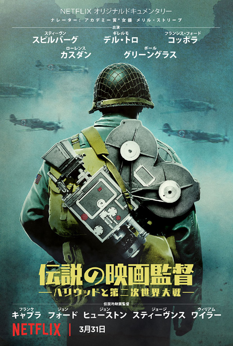 「伝説の映画監督 ―ハリウッドと第二次世界大戦―」