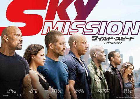 「ワイルド・スピード SKY MISSION」金曜ロードSHOW!で4月28日にオンエア決定! ついに地上波初登場