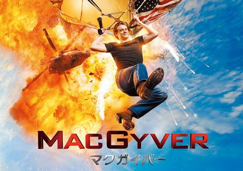 「MACGYVER/マクガイバー」