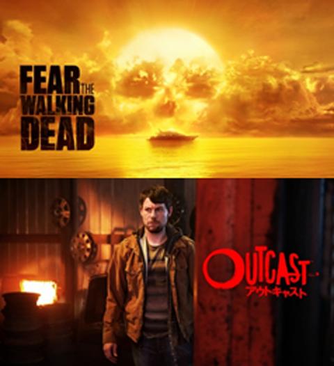 ウォーキング・デッド原作者が手がける「フィアー・ザ・ウォーキング・デッド」シーズン2&「アウトキャスト」シーズン2、FOXで6月放送スタート