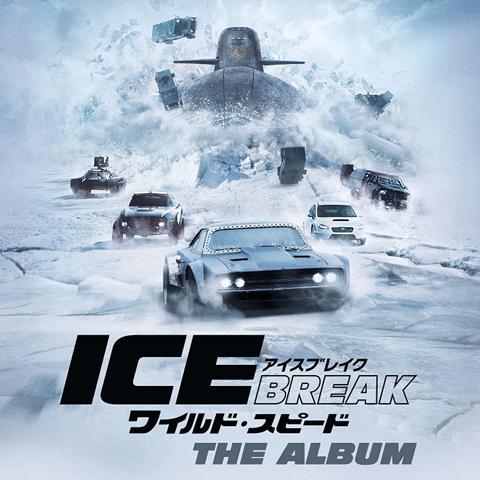 サウンドトラック「ワイルド・スピード アイスブレイク」