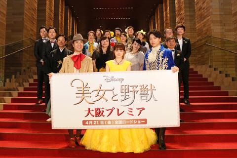 映画「美女と野獣」大阪プレミア