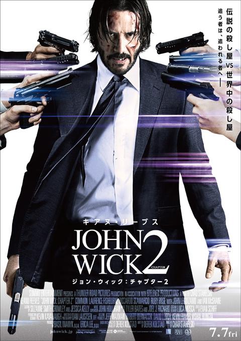 「ジョン・ウィック:チャプター2」