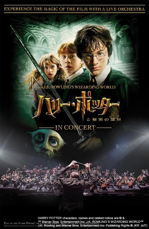 「ハリー・ポッター™シネマ・コンサート」が今夏、帰ってくる! コンサート シリーズ第2弾「ハリー・ポッターと秘密の部屋TM」が4都市で開催決定