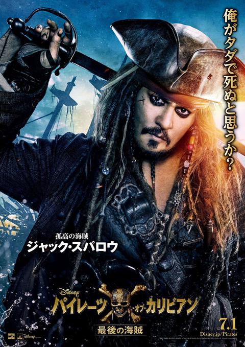 「パイレーツ・オブ・カリビアン/最後の海賊」ジャック・スパロウと、物語のカギを握る登場人物たちのキャラポスターが公開! セリフが意味することは?[画像あり]