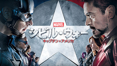 「シビル・ウォー/キャプテン・アメリカ」