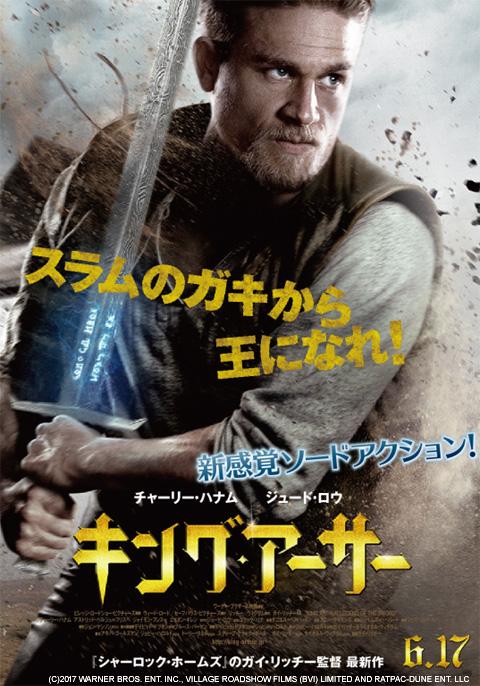 圧倒的スケールの新感覚ソードアクション! 映画「キング・アーサー」ポスタービジュアル完成