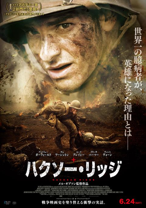 「ハクソー・リッジ」日本版ポスター