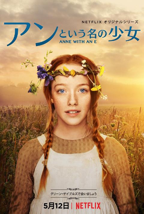 ドラマ「アンという名の少女」