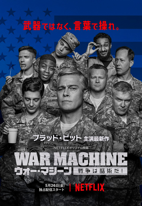 Netflixオリジナル映画「ウォー・マシーン:戦争は話術だ!」 5月26日全世界同時配信