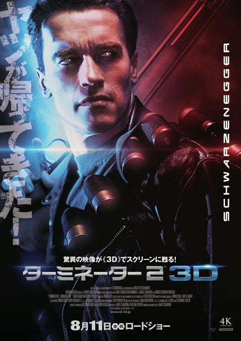 「ターミネーター2 3D」ポスター解禁