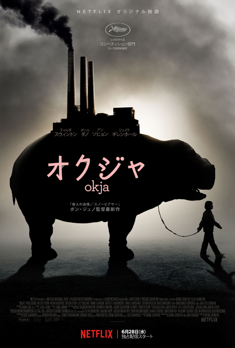 Netflixオリジナル映画「オクジャ/okja」