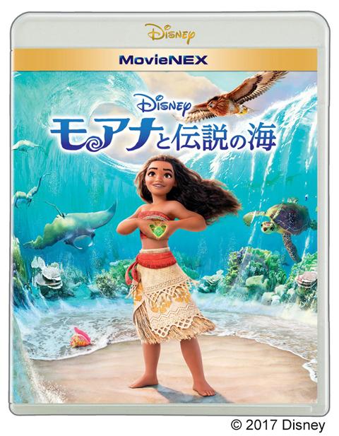 映画「モアナと伝説の海」MovieNEX