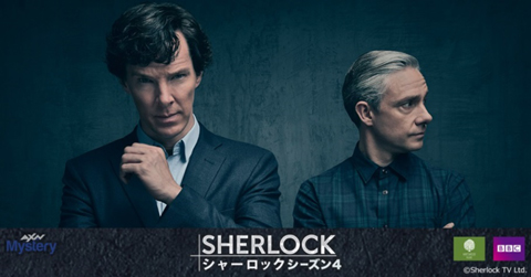 「SHERLOCK/シャーロック」シーズン4、AXNミステリー オンデマンドにて7月10日より期間限定配信が決定