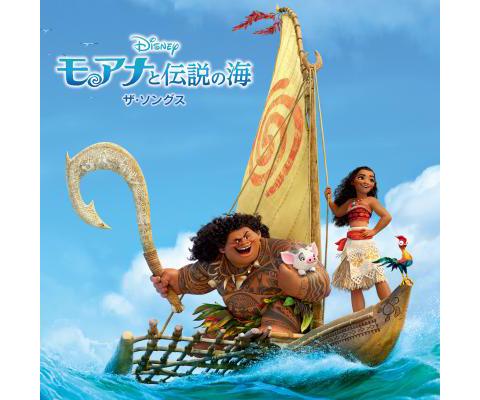 「モアナと伝説の海 ザ・ソングス」