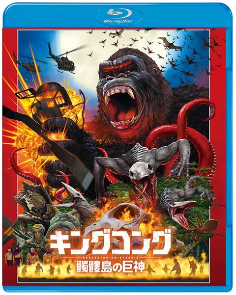 「キングコング:髑髏島の巨神」のブルーレイ&DVD発売決定