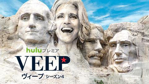 「Veep(R)/ヴィープ」
