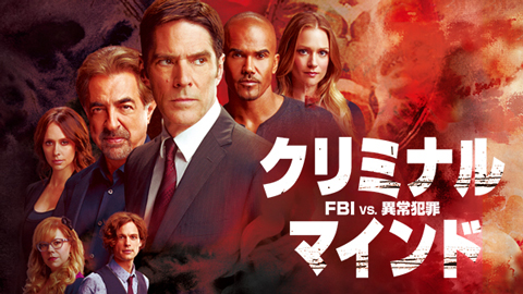 「クリミナル・マインド/FBI vs. 異常犯罪」