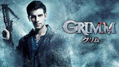 「GRIMM/グリム」