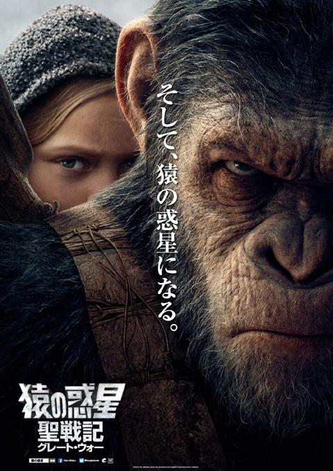 映画「猿の惑星:聖戦記(グレート・ウォー)」