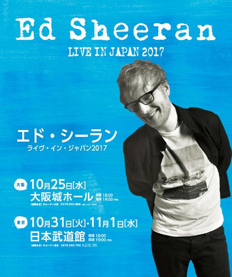 10月25日より大阪からスタート