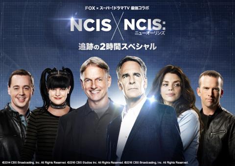 FOX × スーパー!ドラマTV 最強コラボ NCIS × NCIS: ニューオーリンズ 追跡の2時間スペシャル