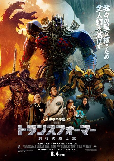 映画「トランスフォーマー/最後の騎士王」
