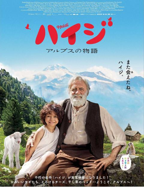 不朽の名作「アルプスの少女ハイジ」を新たに実写映画化! 「ハイジ アルプスの物語」が8月26日に日本公開決定&予告公開[動画あり]