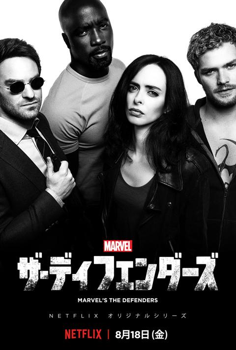 Netflix「Marvel ザ・ディフェンダーズ」8月18日(金)より全世界同時オンラインストリーミング